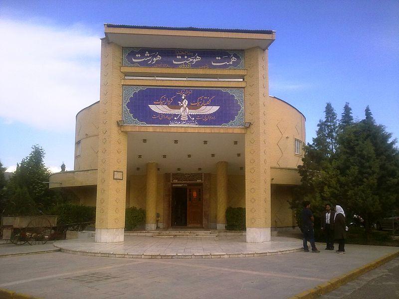 موزه زرتشتیان کرمان